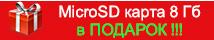 флэш-карта MicroSD 8 Гб в подарок-2