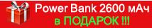 Power Bank 2600 мАч в подарок-2