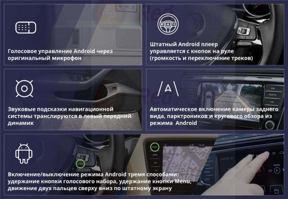 Redpower AndroidBox3 VAG 4G - навигационный блок для Volkswagen, Skoda и Porsche на Android 9